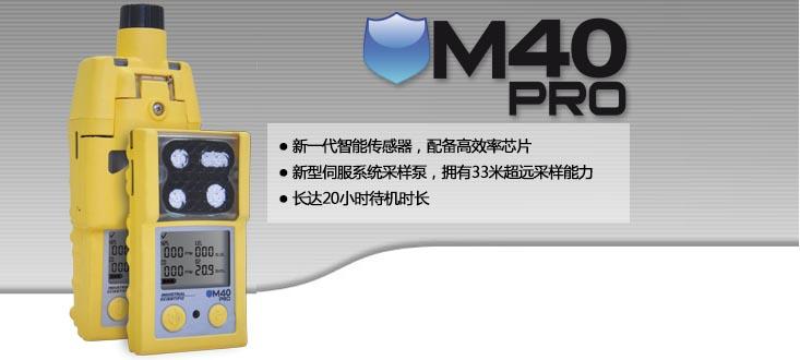 M40 Pro四合一气体检测仪,M40 Pro气体检测报警仪