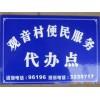 民政街路标识牌厂家——山东高性价民政街路标识牌