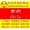广州海运到智利Valparaiso瓦尔帕莱索拼箱公司
