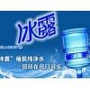 白银大桶水_兰州哪里有供应品质好的冰露大桶水